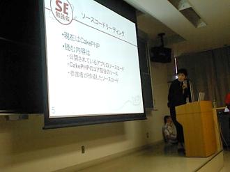 オープソースカンファレンス名古屋の発表